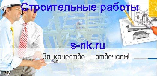 Строительство Белгород. Строительные работы Белгород